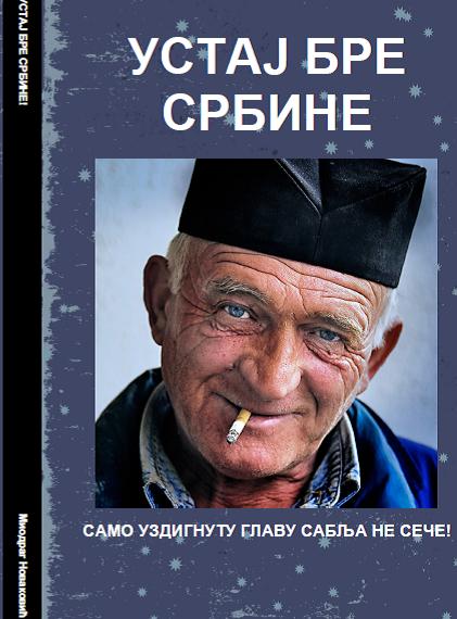 УСТАЈ БРЕ СРБИНЕ- КОРИЦЕ КЊИГЕ- НАСЛОВ